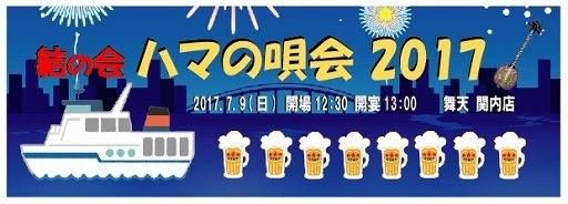 2017夏の唄会チケット_最終.jpg
