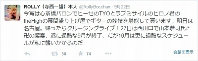 ローリー3.jpg