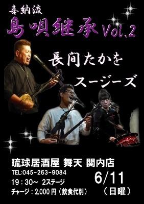 島唄継承Vol.2_1.jpg