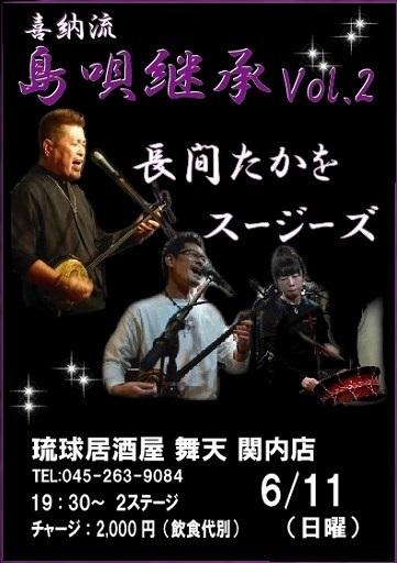 島唄継承Vol.2_2.jpg