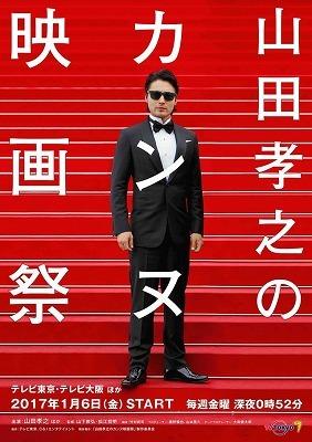 news_xlarge_yamadatakayukicannes_201612visual.jpg